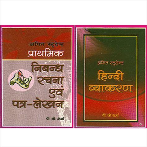Latest hindi essay topics